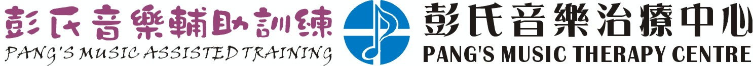 Pang's Music Therapy Centre